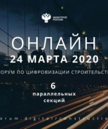Forum.Digital Construction пройдёт онлайн 24 марта 2020